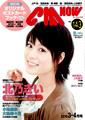 イメージ:CM NOW Vol.143 2010年03/04月号