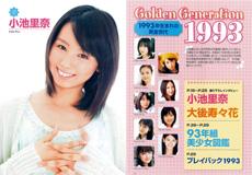 Golden Generation 1993