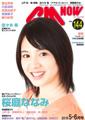イメージ:CM NOW Vol.144 2010年05/06月号