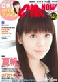 イメージ:CM NOW Vol.146 2010年09/10月号
