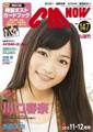 イメージ:CM NOW Vol.147 2010年11/12月号