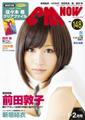イメージ:CM NOW Vol.148 2011年01/02月号