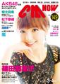 イメージ:CM NOW Vol.149 2011年03/04月号