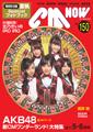 イメージ:CM NOW Vol.150 2011年05/06月号