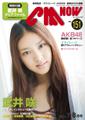 イメージ:CM NOW Vol.151 2011年07/08月号