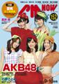 イメージ:CM NOW Vol.152 2011年09/10月号