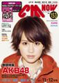 イメージ:CM NOW Vol.153 2011年11/12月号