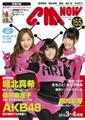 イメージ:CM NOW Vol.155 2012年3/4月号