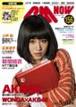 イメージ:CM NOW Vol.156 2012年5/6月号