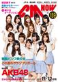 イメージ:CM NOW Vol.159 2012年11/12月号