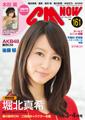 イメージ:CM NOW Vol.161 2013年3/4月号