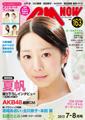 イメージ:CM NOW Vol.163 2013年7/8月号