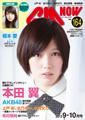 イメージ:CM NOW Vol.164 2013年9/10月号