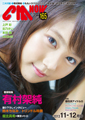 イメージ:CM NOW Vol.165 2013年11/12月号