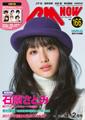 イメージ:CM NOW Vol.166 2014年1/2月号