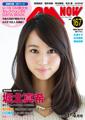 イメージ:CM NOW Vol.167 2014年3/4月号