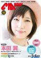 イメージ:CM NOW Vol.168 2014年5/6月号