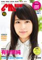 イメージ:CM NOW Vol.169 2014年7/8月号