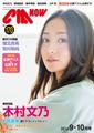 イメージ:CM NOW Vol.170 2014年9/10月号