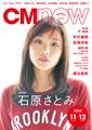イメージ:CM NOW Vol.171 2014年11/12月号