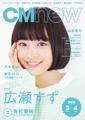 イメージ:CM NOW Vol.173 2015年3/4月号