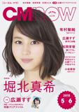 イメージ:CM NOW Vol.174 2015年5/6月号