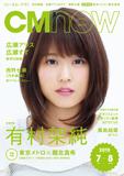 イメージ:CM NOW Vol.175 2015年7/8月号