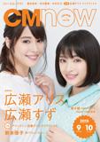 イメージ:CM NOW Vol.176 2015年9/10月号