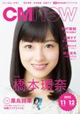 イメージ:CM NOW Vol.177 2015年11/12月号