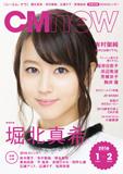 イメージ:CM NOW Vol.178 2016年1/2月号