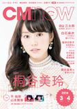 イメージ:CM NOW Vol.179 2016年3/4月号