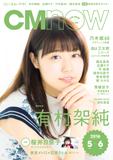 イメージ:CM NOW Vol.180 2016年5/6月号