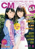 イメージ:CM NOW Vol.181 2016年7/8月号