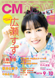 イメージ:CM NOW Vol.182 2016年9/10月号