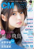 イメージ:CM NOW Vol.183 2016年11/12月号