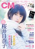 イメージ:CM NOW Vol.184 2017年1/2月号