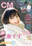 イメージ:CM NOW Vol.185 2017年3/4月号