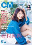 イメージ:CM NOW Vol.186 2017年5/6月号