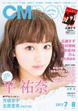 イメージ:CM NOW Vol.187 2017年7/8月号