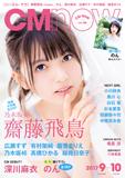 イメージ:CM NOW Vol.188 2017年9/10月号