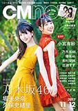 イメージ:CM NOW Vol.189 2017年11/12月号