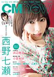 イメージ:CM NOW Vol.192 2018年5/6月号
