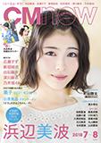イメージ:CM NOW Vol.193 2018年7/8月号