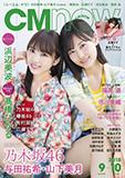 イメージ:CM NOW Vol.194 2018年9/10月号