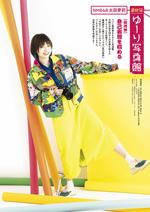 NMB48 太田夢莉の「ゆーり写真館」