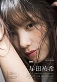 【表紙&巻頭特集】乃木坂46与田祐希