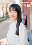 【2020年最注目女優】