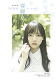 日向坂46の齊藤京子が表紙に初登場!