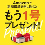 Amazonで定期購読を申し込むともう1号プレゼント!