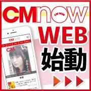 新たなウェブサイト「CMNOW WEB」始動!